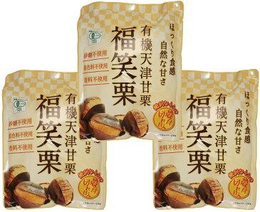 匠が推す 有機天津甘栗(福笑栗) 225g(75g×3P)×3袋 【最高級原料使用 から付 三協商事 笑い栗 焼き栗 有機栽培 有機JAS】