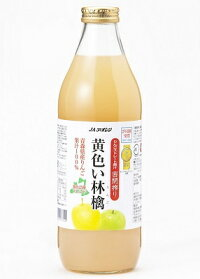 JAアオレン黄色い林檎(りんごジュース)1L×6本入【ストレート果汁100%1000ml林檎ジュースストレート密閉搾りアップルジュース】