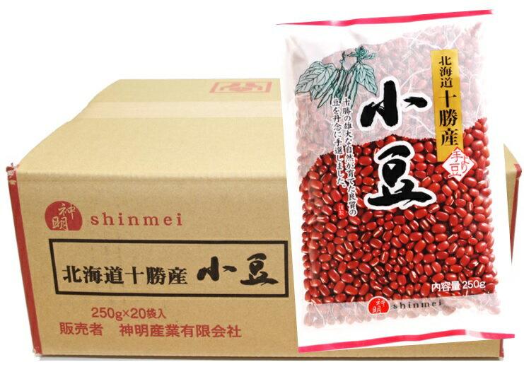 流通革命 神明産業 北海道十勝産小豆 250g×20袋×10ケース  【北海道産 業務用販売 BTOB 小売用 アサヒ食品工業】:食べもんぢから。