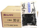 【宅配便】北海道産 無農薬黒豆 1kg いわい黒大豆 いわいくろ レシピ付き! 農薬・化学肥料不使用