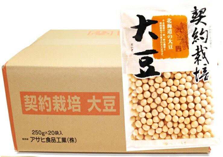 流通革命 契約栽培 大豆 250g×20袋×1ケース  【北海道産 業務用販売 BTOB 小売用 アサヒ食品工業】