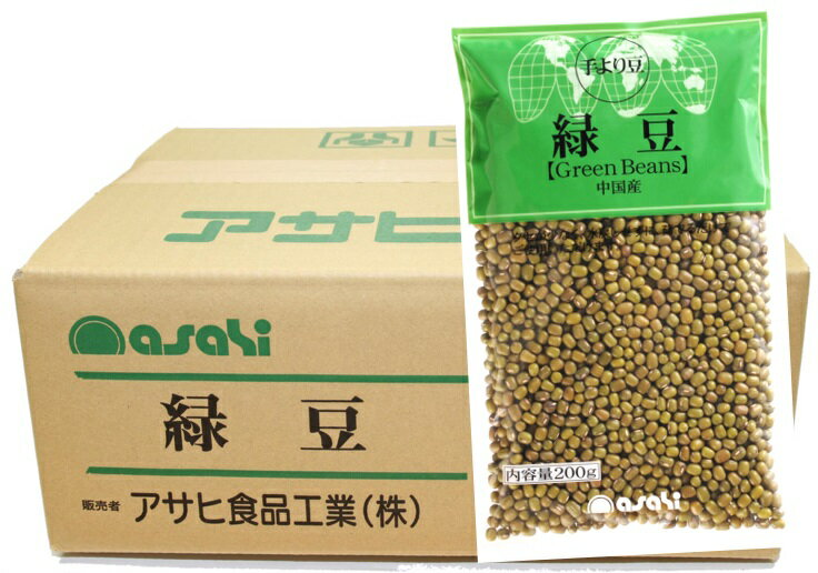 流通革命 緑豆(りょくとう) 200g×20袋×10ケース  【輸入豆 海外豆 業務用販売 BTOB 小売用 アサヒ食品工業】:食べもんぢから。