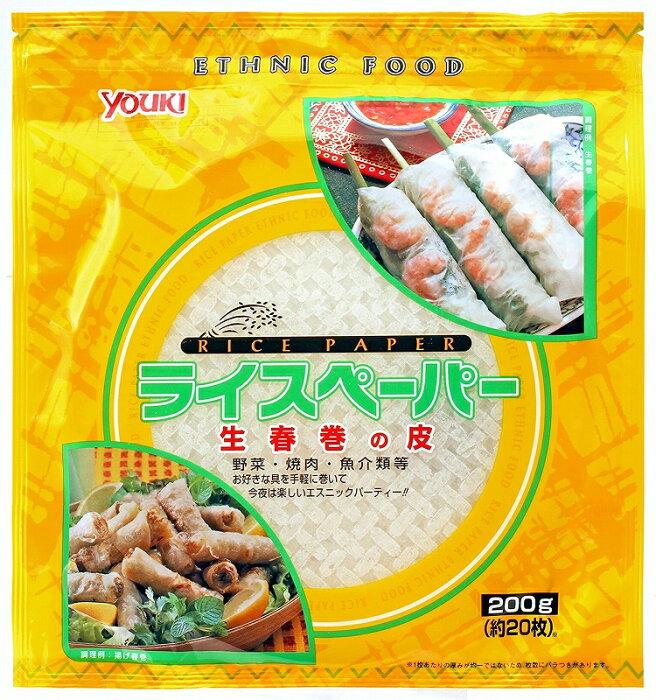 【メール便送料無料】 ユウキ食品 ライスペーパー(生春巻きの皮)  200g   【YOUKI 国内産 エスニック食材 ベトナム料理】