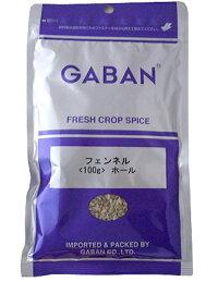 GABANフェンネルホール(袋)100g【スパイスハウス食品香辛料粒シード業務用Fennelういきょう】