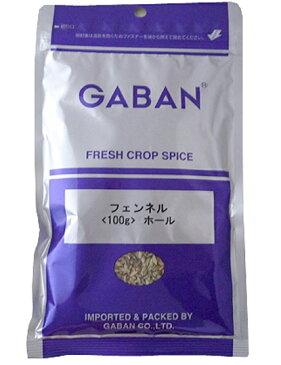 GABAN フェンネル ホール (袋) 100g×10袋   【スパイス ハウス食品 香辛料 粒 シード 業務用 Fennel ういきょう】