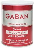【宅配便送料無料】 GABAN チリパウダー(缶) 225g   【ミックススパイス ハウス食品 香辛料 パウダー 業務用 唐辛子】