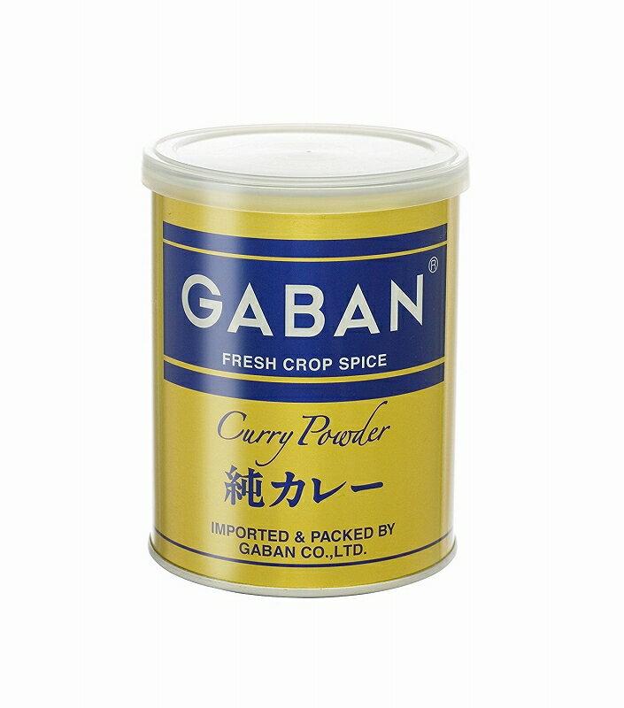 GABAN 純カレーパウダー(缶) 220g スパイス   【ミックススパイス ハウス食品 香辛料 パウダー 業務用 カレー粉】
