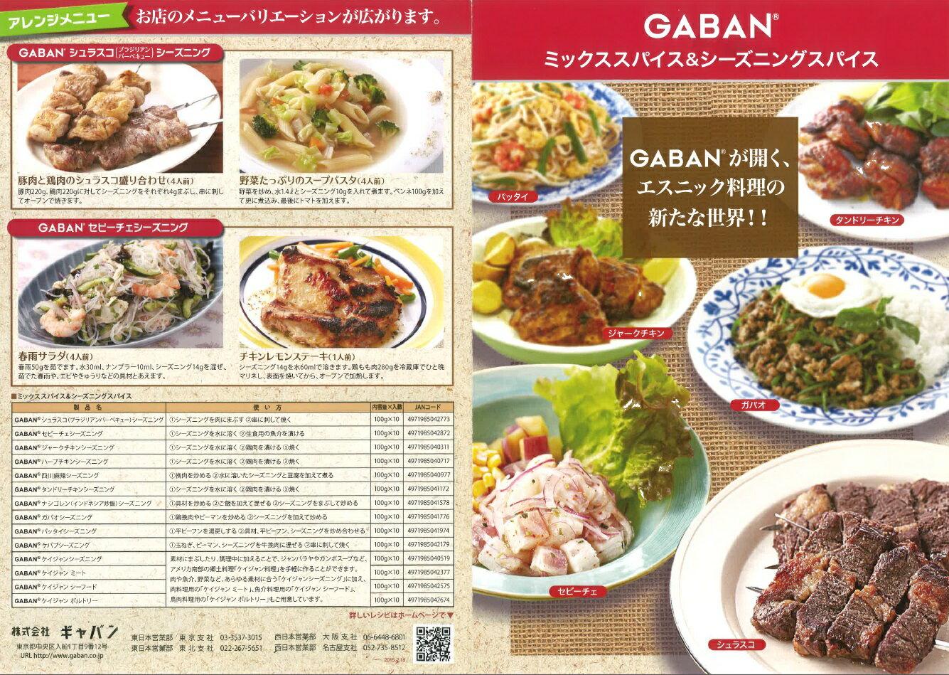 GABAN ガパオシーズニング(袋) 100g   【ミックススパイス ハウス食品 香辛料 パウダー 業務用】
