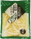 北海道物産のこだわり食材 国産たけのこ水煮(八竹スライス) 150g ...