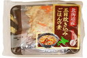 北海道物産のこだわり食材 北海道産 五目炊き込みご飯の素 645g(3...