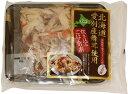 【見切り】北海道物産のこだわり食材 北海道愛別産 舞茸炊き込みご飯の素...