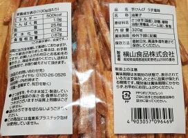 横山食品芋けんぴうす塩味320g【国産国内産芋チップス高知】