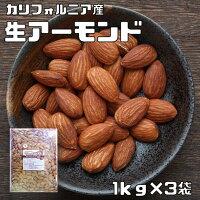 世界美食探究アーモンド生カリフォルニア産1kg【メール便不可】【Almond】