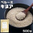 豆力特選 ペルー産キヌア 雑穀 500g