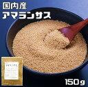 【メール便送料無料】 豆力 こだわりの国産アマランサス 雑穀 150g
