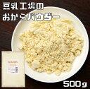 【メール便送料無料】 こなやの底力 豆乳工場の おからパウダー 500g  【乾
