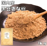 【宅配便送料無料】 こなやの底力 きなこ 国産 国内産 黒豆きな粉 1kg 【黒大豆】