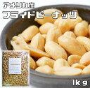 世界美食探究 こだわりのフライドピーナッツ 1kg ナッツ 【国内加工品 バターピーナッツ 落花生 ピーナツ 有塩ナッツ】