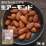 【宅配便送料無料】 生アーモンド 1kg    【アーモンド 無添加 カリフォルニア産 ナッツ 世界美食探求】