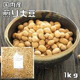 大豆 豆力 無添加 国産ソフト煎り大豆 1kg  【国内産、素焼き、黄大豆、炒り大豆】
