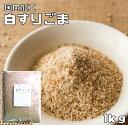【宅配便送料無料】 胡麻屋の底力 香る白すりごま 1kg