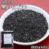 【メール便送料無料】 胡麻屋の底力 香る黒いりごま 200g×2袋   【チャック式】