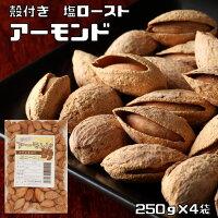 世界美食探究殻付きローストアーモンド(塩)1kg(250g×4袋)【ノンオイル】