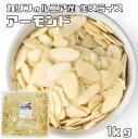 世界美食探究 アーモンド カリフォルニア産 アーモンドスライス(生) 1kg 無塩、無油 Almond