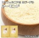 世界美食探究 カリフォルニア産 アーモンドプードル 1kg アーモンド 【生 皮なし】【国内加工】
