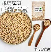 まめやの底力北海道産中粒大豆10kg(1kg×10袋)【大豆だいず国産業務用リニューアル】