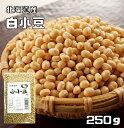 豆力特選 北海道産 白小豆(限定品) 250g