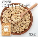 カシューナッツ 世界美食探究 インド産 ナッツ (生) 1kg 無塩、無油 cashew nuts 無塩ナッツ