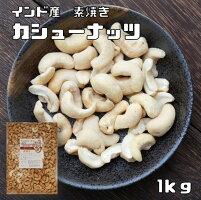 世界美食探究インド産カシューナッツ250g【薄塩オイルロースト仕上げ】【2袋までメール便可能】