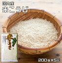 豆力 こだわりの国内産 米こうじ 1kg(200g×5袋) 【麹 塩麹 味噌 甘酒 醤油 乾燥】