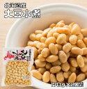 【宅配便送料無料】 豆力 北海道産 大豆水煮 3.4kg(170g×20袋)
