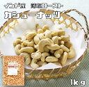 カシューナッツ 世界美食探究 インド産 有塩ナッツ (薄塩オイルロースト仕上げ)  1kg ナッツ cashew nuts