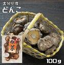 乾物屋の底力 大分県産 乾椎茸 100g (どんこ 原木栽培 乾物 乾燥しいたけ)