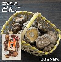 乾物屋の底力宮崎県産旨い乾椎茸200g(どんこ原木栽培乾燥しいたけ)【メール便不可】