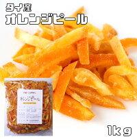 世界美食探究タイ産濃厚オレンジピール1kg【メール便不可】【レビューでおまけ♪】【オレンジ皮、おれんじ】
