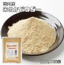 こなやの底力 食べる 米ぬかパウダー 100g×5袋  【国内製造 焙煎済 微細粉砕済 スーパーフード 低...