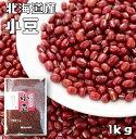 小豆 まめやの底力 北海道産 1kg 【乾燥豆 お祝い お彼岸 あずき しょうず】