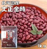 金時豆 まめやの底力 北海道産 大正金時 1kg  【限定品 きんときまめ 大特価 豆類】