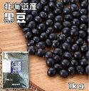 黒豆 まめやの底力 北海道産 くろまめ 1kg 【限定品/大特価】