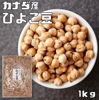 まめやの底力大特価カナダ産ひよこ豆1kg【限定品】【メール便不可】【レビューでおまけ♪】