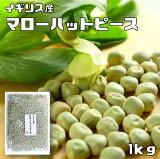 まめやの底力 イギリス産 マローハットピース(青豌豆) 1kg   【えんどう豆 国内加工】