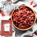 グルメな栄養士の クコの実(生) 1kg 健康食品 / ドライフルーツ 【ゴジベリー スーパーフード】