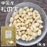 グルメな栄養士の 松の実(生)(まつの実) 1kg