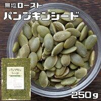 グルメな栄養士のパンプキンシード(無塩ロースト)250g【かぼちゃの種】【2袋までメール便可能】