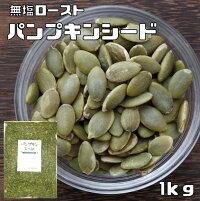 グルメな栄養士のパンプキンシード(無塩ロースト)1kg【かぼちゃの種】【メール便不可】