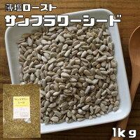 グルメな栄養士のサンフラワーシード(薄塩ロースト)1kg【ひまわりの種】【メール便不可】
